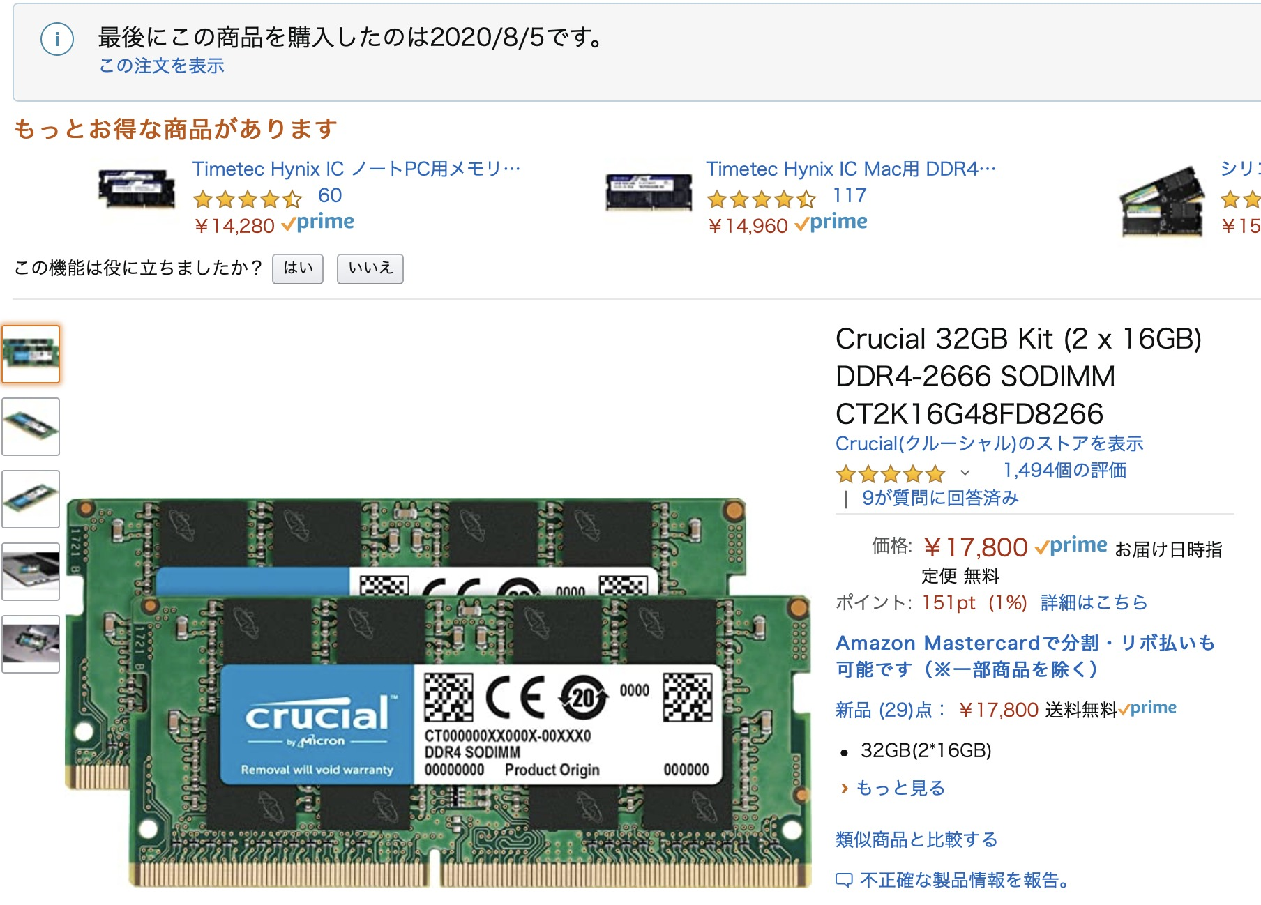 Amazon | Crucial 32GB Kit (2 x 16GB) DDR4-2666 SODIMM CT2K16G48FD8266 | Crucial(クルーシャル) | メモリ 通販 2020-08-07 23-00-33